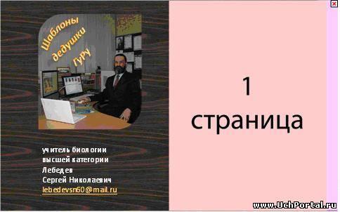 шаблон презентации книга с эффектом листания скачать бесплатно - фото 5