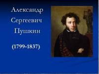 А.С.Пушкин. Жизнь и творчество.