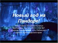 Новый год на Пандоре