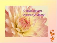 Изображение - День учителя поздравление презентация s11705915