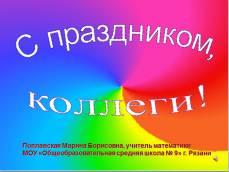 Изображение - День учителя поздравление презентация s78078095