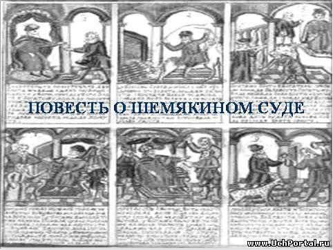 Конспект и презентация к уроку литературы. Сатирическая повесть ...