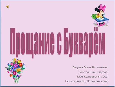 Сценарий и презентация к празднику Прощание с Букварём  Предмет Русский язык
