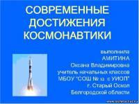 Современные достижения космонавтики