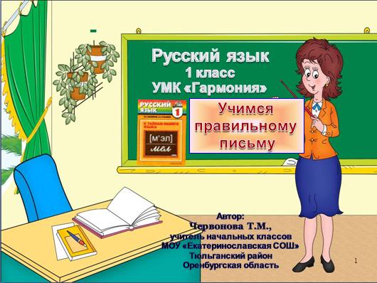 конспект по письму 1 класс знакомство с прописью
