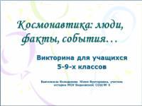 Космонавтика: люди, факты, события...