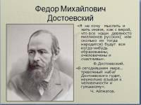 Жизненный путь Федора Михайловича Достоевского