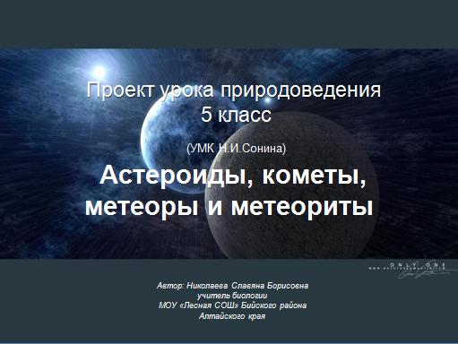 Астероиды кометы метеоры метеориты 5 класс фгос вопросы и отвветы анаболики