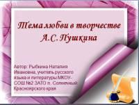 Тема любви в творчестве А.С. Пушкина