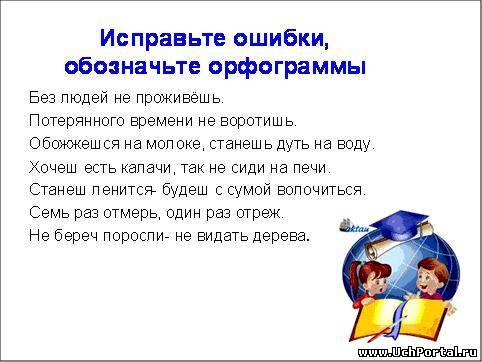 конспект урока русского языка в начальных классах с дифференцированным подходом