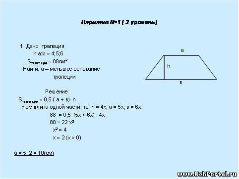 Конспект и презентация к уроку математики Площади  Целевая аудитория для 8 класса