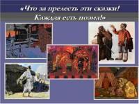 Презентация по творчеству А.С. Пушкина в 5 классе