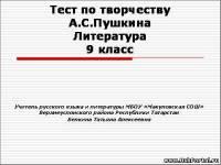 Тест по творчеству А. С. Пушкина, 9 класс.