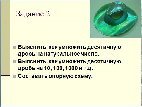 презентации к уроку умножение десятичных дробей на натуральное число