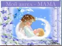Мой ангел- мама