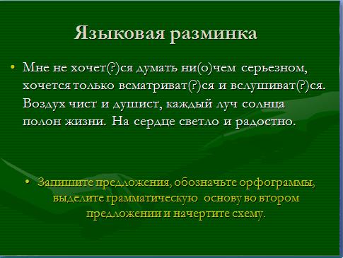 конспект открытого урока на тему повторение спп ГОФРОЯЩИК (КОРОБКА