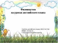 Презентация к урокам английского языка Физминутки