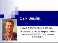 Ю.А. Гагарин Сын Земли