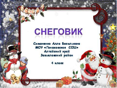 презентация симоненко бесплатно