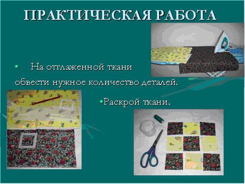 Конспект по лоскутному шитью
