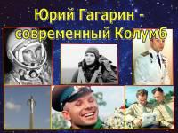 Юрий Гагарин – современный Колумб