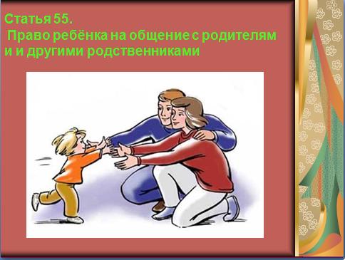 знакомство школьников с конвенцией по правам ребенка