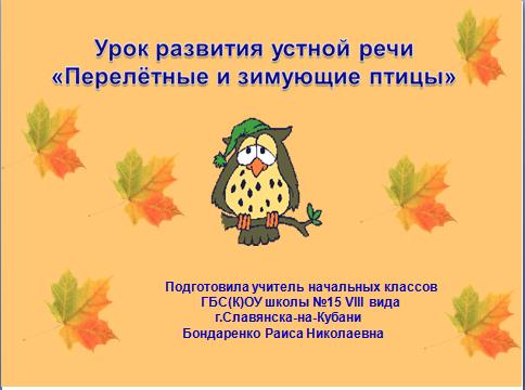 ...зимующих птицах; учить различать и классифицировать