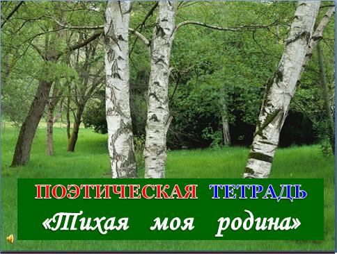 конспект урока украина моя родина