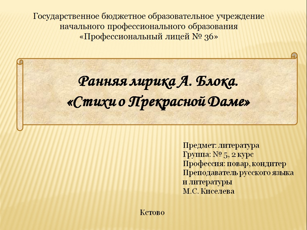 urok-prezentatsiya-blok-poema-12
