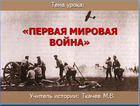 презентацию о первой мировой войне