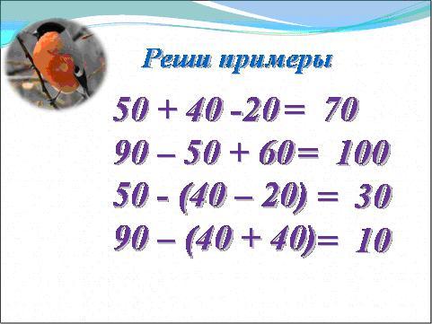 конспект урока информатики 3 к