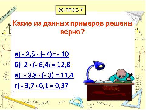 презентация по математике тема деление и умножение отрицательных чисел
