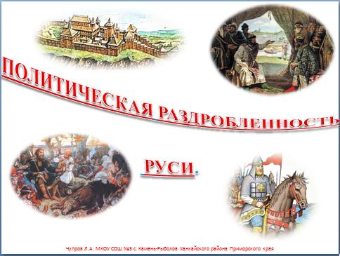 Причины распада единого государства.  Результат политического дробления Руси.