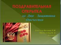 Поздравительная открытка ко Дню Защитника Отечества