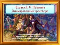 Сказки А.С. Пушкина. Анимированный кроссворд.