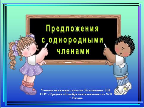 Урок система занкова 3 класс главные