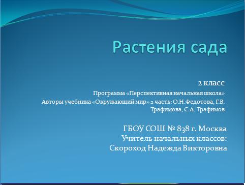 программа перспективная начальная школа презентация
