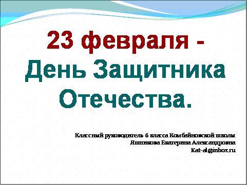 Слайды для презентации к 23 февраля картинки