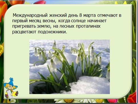 Праздничные сценарий на 8 марта