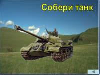 Танковое сражение