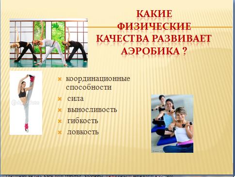зачетные уроки по физкультуре конспекты уроков.