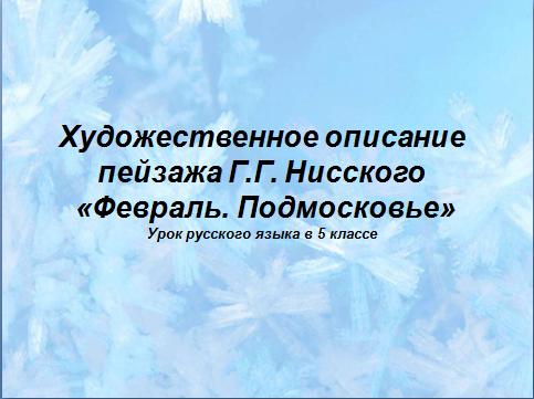 готовое сочинение по русскому языку 5 класс по картине г.г. нисского февраль. подмосковье