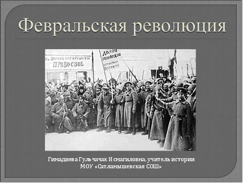 Будни революции. 1917 год - Андрей Светенко (pdf, fb2, epub, txt)