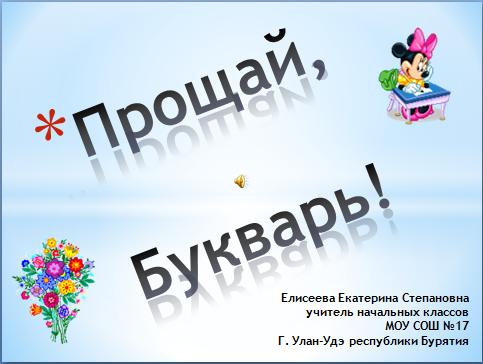 Сценарий русский язык могу