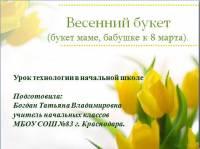 весенний букет