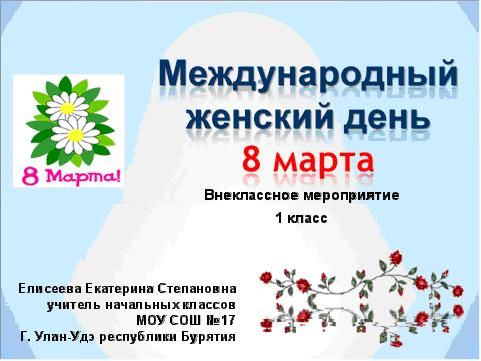 Конкурсная Программа Для Мам На 8 Марта