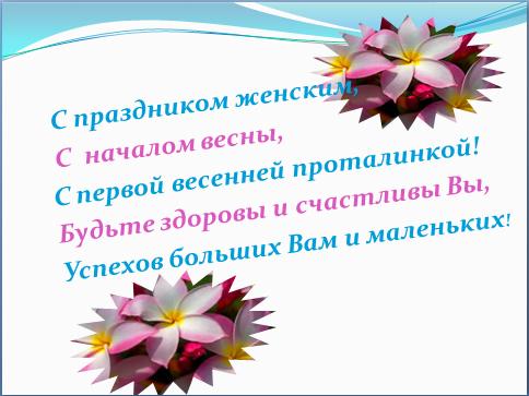 Праздника 8 марта в школе для учителей