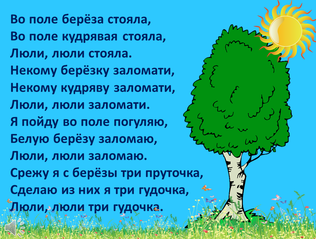 Скачать детские русские народные песни.