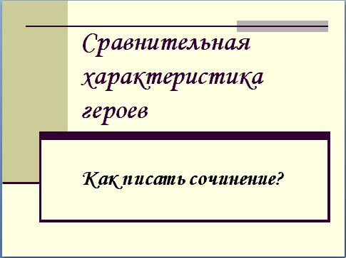 примеры сочинений егэ сочинение