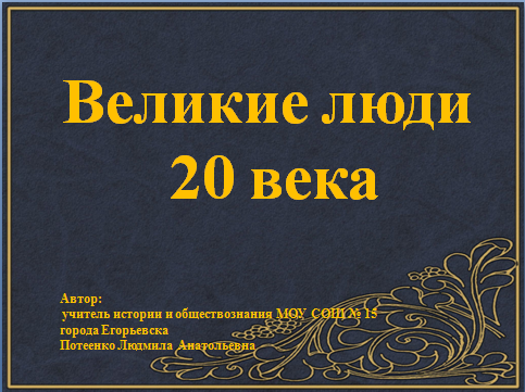 Автор потеенко людмила анатольевна